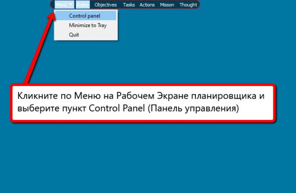 рабочий экран планировщика
